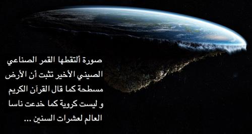 3a8c407e2 العلم يثبت أن الأرض مسطحة و يؤيد القرآن – سبحان الله – العلم يكذب الدين