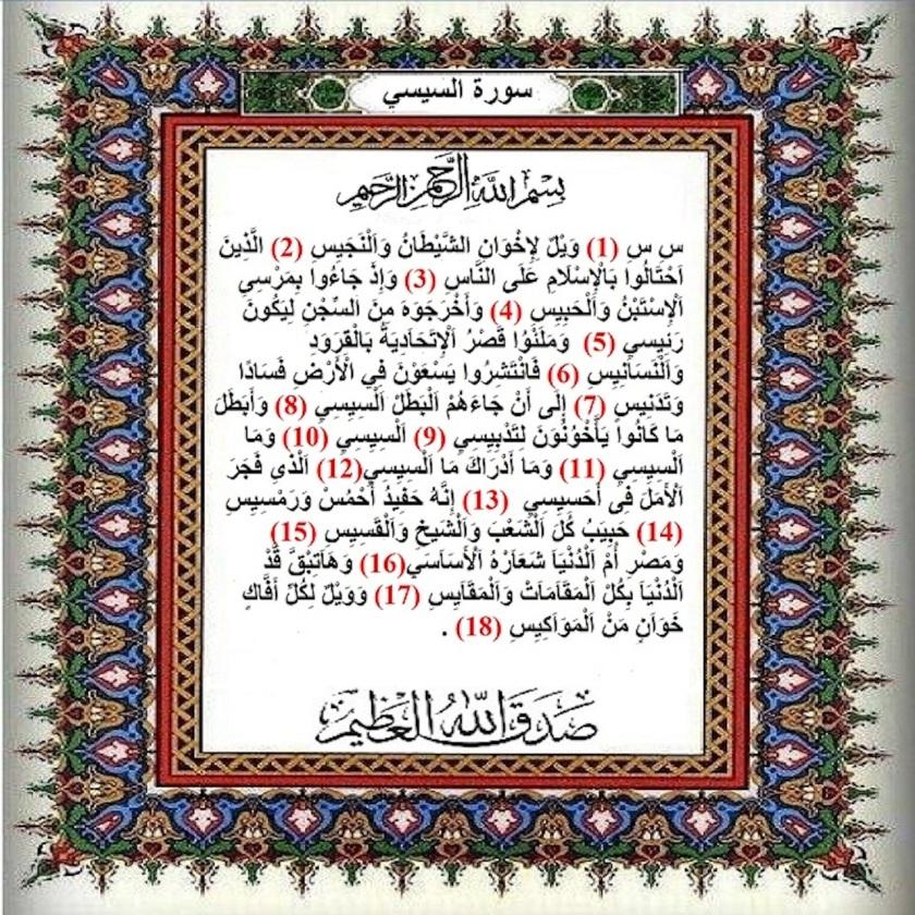 آيات عطرة من قرآن الحريم - سورة السيسي عليه السلام